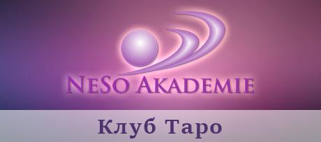Клуб Таро Софии Вюрстлин