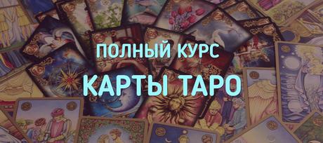 Полный курс Таро 4.0 - 2016