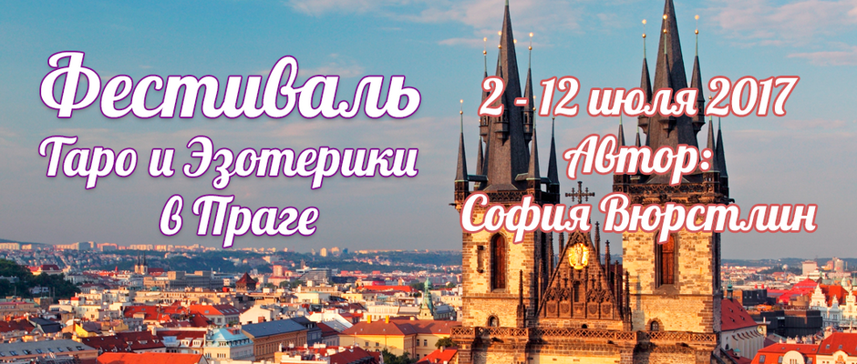 Фестиваль Таро и Эзотерики в Праге 2-12 июля 2017 года.