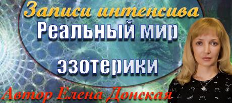 Записи 5-ти дней  онлайн-интенсива от Елены Донской.